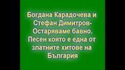 Богдана И Стефан Димитров - Остаряваме Бавно