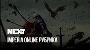 NEXTTV 046: Imperia Online Рубрика