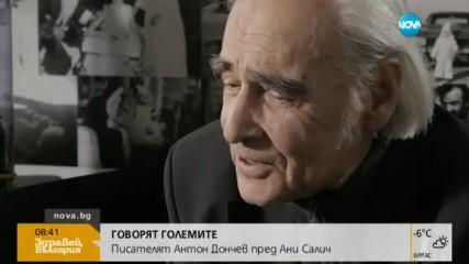 Антон Дончев: Киното и телевизията трябва да показват силата на българите
