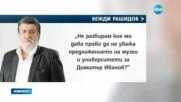 Стефан Цанев отказва отличие на Министерството на културата