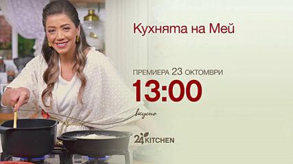 Кухнята на Мей | премиера 23 октомври