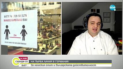 ПЪРВА ЛИНИЯ В ГЕРМАНИЯ: За германския опит и българската действителност
