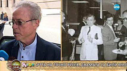 Последно сбогом с композитора Тончо Русев - На кафе (13.04.2018)