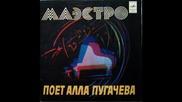 Alla Pugacheva--maestro--1981