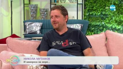 """""""На кафе"""" с Никола Мутафов (02.07.2020)"""