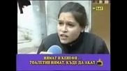 Kенефи нямат Ромите - Смях