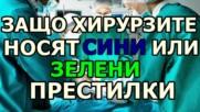 Защо хирурзите носят сини или зелени престилки