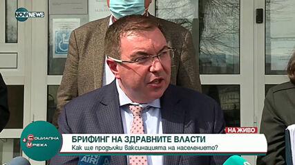Брифинг на здравния министър за процеса по ваксинация