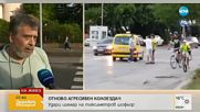 ПАК АГРЕСИЯ НА ПЪТЯ: Колоездач удари таксиметров шофьор