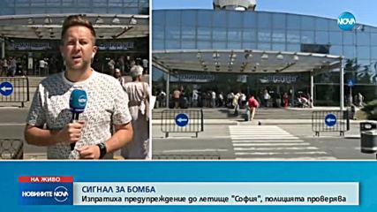 Сигнал за бомба на летище София и в БНТ