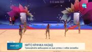 Спортни новини (16.09.2021 - късна емисия)
