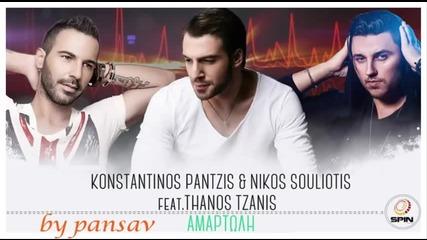 превод Konstantinos Pantzis & Nikos Souliotis feat. Thanos Tzanis - Αμαρτωλή