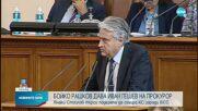 Рашков: Давам Гешев на прокурор, той е позор