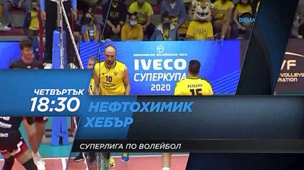 Волейбол - Нефтохимик - Хебър на 5 ноември, четвъртък от 18.30 ч. по DIEMA SPORT 2