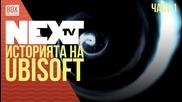 NEXTTV 035: Историята на Ubisoft (Част 1/3)