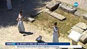 Запалиха Олимпийския огън в Древна Олимпия