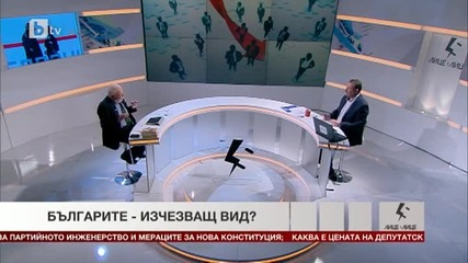 Ще изчезнат ли българите?