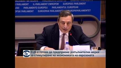 ЕЦБ е готова да предприеме допълнителни действия за стимулиране на икономиката на еврозоната