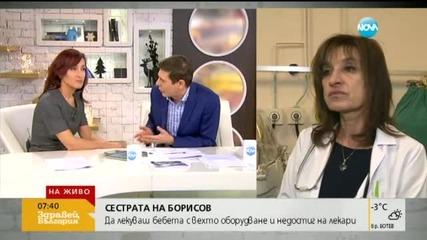 Сестрата на Борисов: Пожелавам на Москов кураж