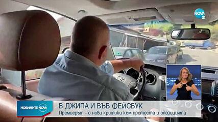 Борисов с нови критики към протестиращите и политическите си опоненти