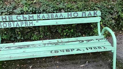 Пейките в Шумен с цитати от български филми