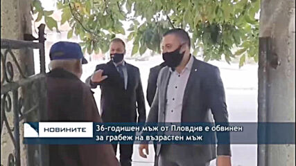36-годишен мъж от Пловдив е обвинен за грабеж на възрастен мъж