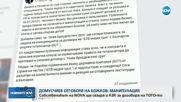 Домусчиев: Винаги спазвам правилата и етиката