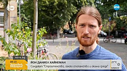 ТРУДОВА ЕКСПЛОАТАЦИЯ?: Разкази на работници от Източна Европа в Германия