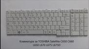 Нова, бяла клавиатура с голям ентър за Toshiba Satellite L650, L670, L675, L675d,c650, C660 Screenbg