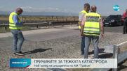 """СЛЕД КАТАСТРОФАТА НА АМ """"ТРАКИЯ"""": Започва цялостна инспекция на мястото на инцидента"""