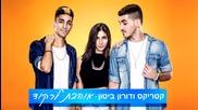 Израелска Песничка