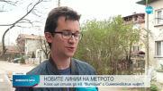 """Кога метрото ще стига до кв. """"Витоша"""" и Симеоновския лифт"""