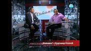 """""""Интимно"""" с майор Краси Костов - Часът на Милен Цветков"""