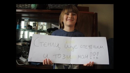 Cтенли Ние Сме С Теб давай капитане Стилиян Петров