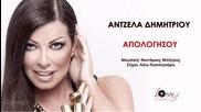 Анджела Димитриу ► Извини се!