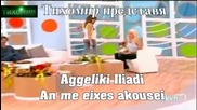 _bg_ Агелики Илиади - Ако беше ме чул Aggeliki Iliadi