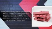 Розовият шоколад идва в България през май