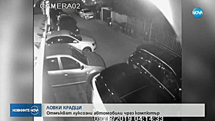 Крадци на луксозни автомобили в действие
