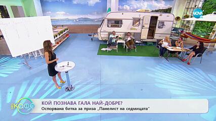 """""""На кафе"""" с Гала (01.07.2020)"""