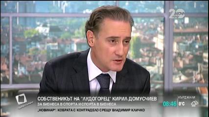 Кирил Домусчиев: Няма бизнесмен, който да не е бил натискан