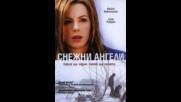 Снежни ангели с Кейт Бекинсейл (синхронен екип, дублаж на b-TV, 2013 г.) (запис)