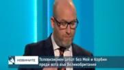 Телевизионен дебат без Мей и Корбин преди вота във Великобритания
