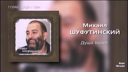 *превод* Михаил Шуфутинский - Душа болит