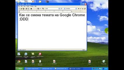 Как се сменя темата на Google Chrome [hd]