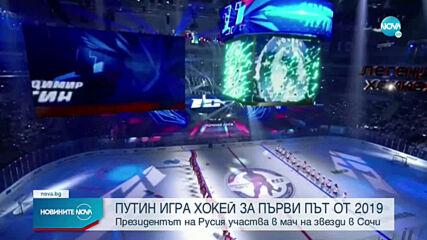 Путин игра хокей за първи път от 2019 г.