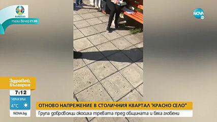 """Отново напрежение в столичния квартал """"Красно село"""""""