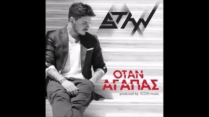 Stan - Otan agapas New 2014 / Стан - Когато обичаш