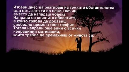 Предизвикателството да обичаш.. Част 1