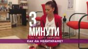 Как да медитираме? / 3 минути със Светла Иванова