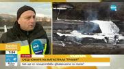 """Спешно ремонтират АМ """"Тракия"""" заради катастрофата с два камиона"""